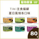 寵物家族-Tiki主食貓罐-夏日風情各口味80g(美國蒂基主食貓罐-九大認證)