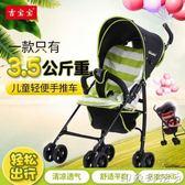 吉寶寶夏天簡易兒童傘車嬰兒推車輕便折疊便攜式超輕小迷你手推車 MKS年終狂歡