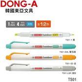 韓國 東亞 TwinLiner Soft 水性 雙頭 柔色 TS01 螢光筆 /支