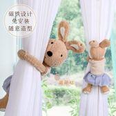 年終大清倉萌兔窗簾扣綁帶創意可愛韓式卡通磁鐵窗簾綁帶綁繩兒童裝飾件掛件