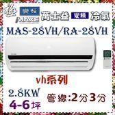 新規格CSPF更省電【萬士益冷氣】2.8kw 極變頻4-6坪 冷暖一對一《MAS-28VH/RA-28VH》全機3年保固