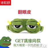 創意悲傷青蛙眼罩睡眠遮光透氣女可愛韓國個性卡通遮光眼罩送冰袋  遇見生活