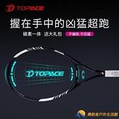 網球拍單人初學者帶線回彈訓練器專業碳素一體【勇敢者】