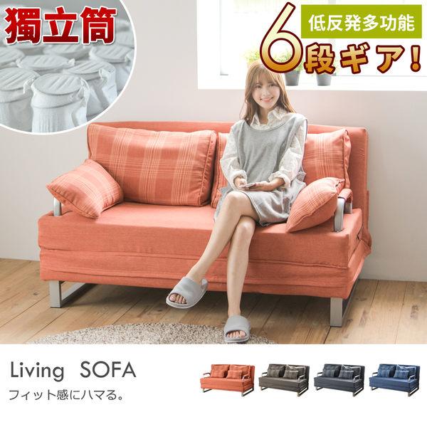 沙發 雙人沙發  沙發床 【Y0115】愛爾蘭格子雙人沙發床獨立筒-可拆洗(四色) MIT台灣製 完美主義