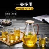 家用錘紋玻璃冷水壺加厚耐高溫泡茶壺大容量涼開水杯果汁壺 moon衣櫥