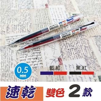【TOMATO】 2色 速乾 BC-40 雙色 中性筆   /支 (黑/紅 或是 藍/紅,兩種組合可選)