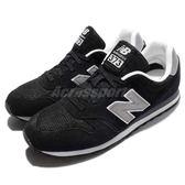 New Balance 復古慢跑鞋 373系列 黑 銀 反光 運動鞋 男鞋 【PUMP306】 ML373GRED