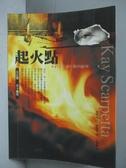 【書寶二手書T5/一般小說_KRS】起火點_王瑞徽, 派翠西亞康薇爾