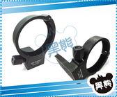 黑熊館  NIKON RT-1 小小黑AF-S 70-200mm F4 G ED VR 腳架環 快拆板 鏡頭支架