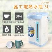 【福利品】晶工牌電動熱水瓶(5.0L)JK-7150