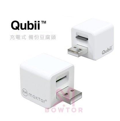 光華商場。包你個頭【Qubii】備份 豆腐頭 安卓專用 充電即備份 蘋果MFi認證 不含記憶卡