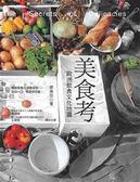 (二手書)美食考──歐洲飲食文化地圖