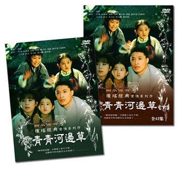 青青河邊草  上+下套 DVD (音樂影片購)