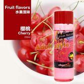 潤滑液 情趣用品 櫻花水果(櫻桃)潤滑液-200ml『包裝私密-芯love』