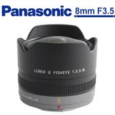 送吹球拭鏡筆清潔組 24期零利率 Panasonic LUMIX G FISHEYE 8mm F3.5 魚眼鏡頭 台松公司貨
