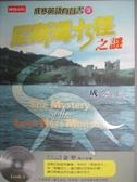 【書寶二手書T3/語言學習_JCC】成寒英語有聲書3-尼斯湖水怪之謎_成寒