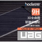 HODA 三星 UAG 專用 S9 Plus / S9 3D 鋼化 全曲面 9H 鋼化 玻璃 保護貼 疏油疏水