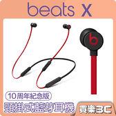 Beats X 藍牙耳機 十周年紀念版 - 桀驁黑紅,分期0利率,APPLE公司貨