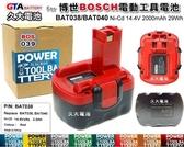 ✚久大電池❚ 博世 BOSCH 電動工具電池 2 607 335 534 BAT038 14.4V 2000mAh
