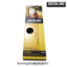 SECOLINO Running系列慢跑鞋墊301/城市綠洲(慢跑、跑步、健走、健行 condical)