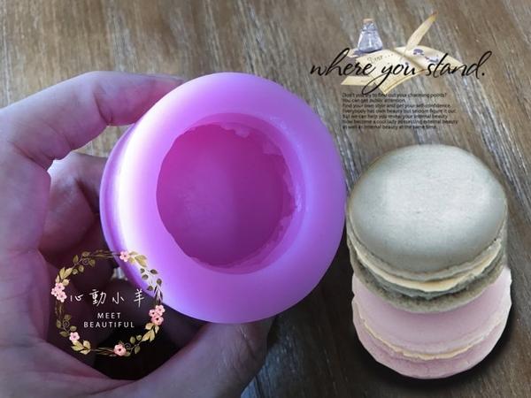 心動小羊^^DIY手工皂工具矽膠模具單孔整顆馬卡龍手工皂模軟矽膠皂模