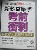 【書寶二手書T3/語言學習_DPA】新多益單字考前衝刺_金大田