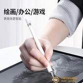 觸控筆平板電腦華為觸碰matepad pro電容筆平板觸屏pencil手寫電腦10.8pad【小獅子】