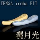 〔官方正貨〕TENGA iroha FIT 曬月光 〔心弦月/水映月〕 跳蛋/女用自慰器【DDBS】