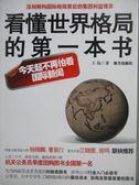 【書寶二手書T8/財經企管_ZKJ】看懂世界格局的第一本書_王偉_簡體