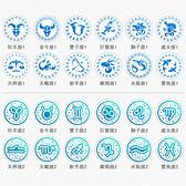 【BlueCat】火漆蠟專用 星座系列銅蓋印章頭 (2.5cm) 封蠟印章 火漆章