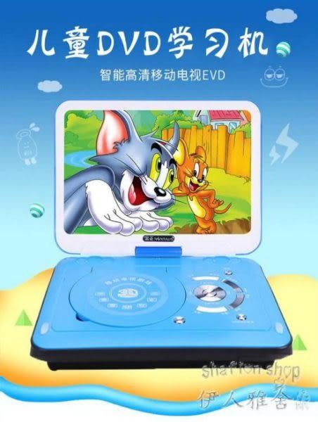 cd隨身聽兒童dvd播放機移動便攜式家用小電視高清光盤CD影碟機 SQ10969『伊人雅舍』TW