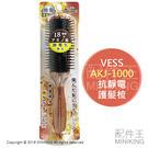 【配件王】日本代購 VESS AKJ-1...