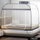 蚊帳蒙古包免安裝家用1.5米雙人床1.8...