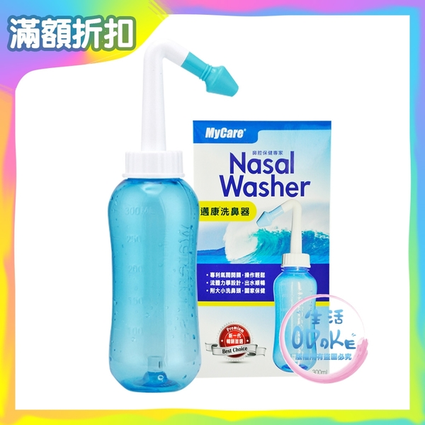 Mycare 邁康 洗鼻器 300ml 附大小洗鼻頭 和豐 【生活ODOKE】
