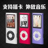 MP3/隨身聽 mp3 mp4播放器插卡有屏迷你學生MP3運動隨身聽mp4錄音筆音樂外放