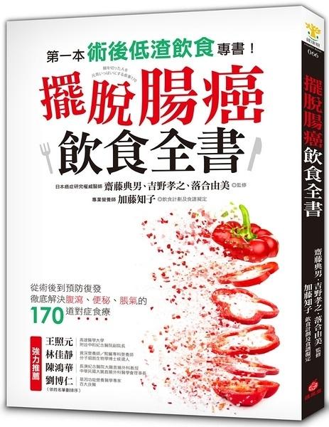 擺脫腸癌飲食全書(從術後到預防復發徹底解決腹瀉便祕