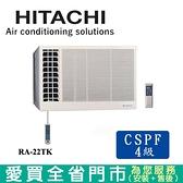 HITACHI日立2-3坪RA-22TK定頻窗型側吹式冷氣空調_含配送+安裝【愛買】