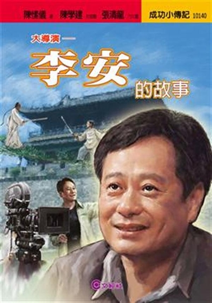 (二手書)李安的故事大導演