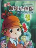 【書寶二手書T3/少年童書_KFS】我是數學小神探-鍛鍊數學金頭腦的益智書_米勒