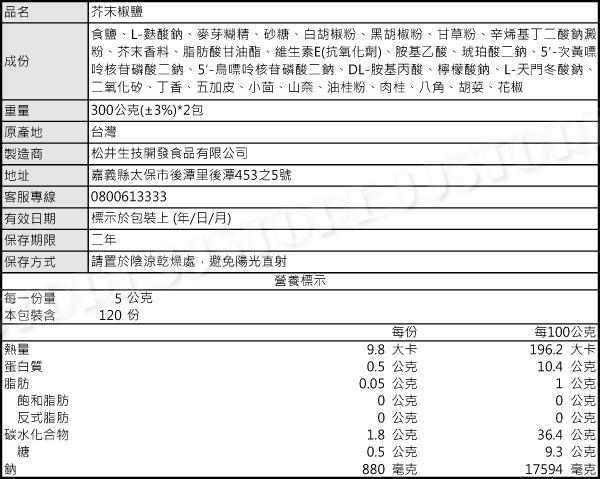 【吉嘉食品】松井 芥茉椒鹽粉/奶素(600g)盒裝 每盒600公克 [#1]{CV0026-2}