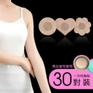 SISI【N9007】一次性胸貼0.2mm輕薄梅花愛心圓形透氣無痕防凸點防走光防露點隱形乳貼乳暈貼無紡布