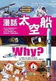 書立得-科普知識漫畫29:漫話太空船(C7929)