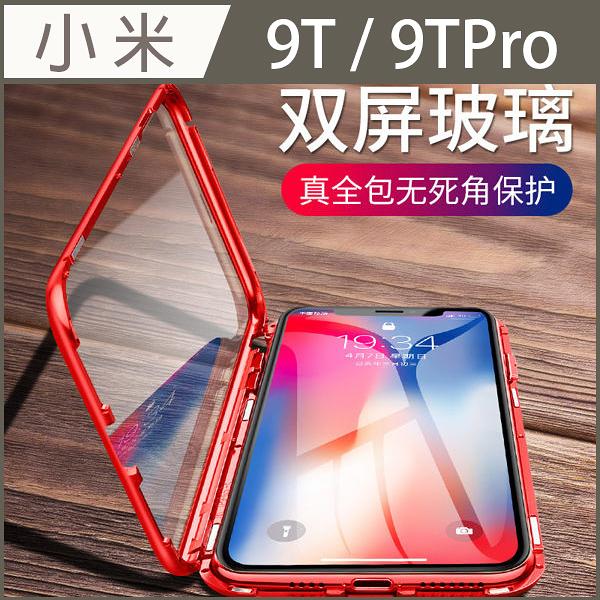 【萬磁王】小米 9T 9TPro 全透明 雙面玻璃 磁吸邊框 金屬框 手機殼 全包防摔 鋼化玻璃殼 手機框