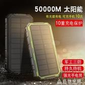 太陽能充電寶三防大容量20000毫安手機戶外蘋果華為行動電源上飛機可攜帶 NMS名購居家