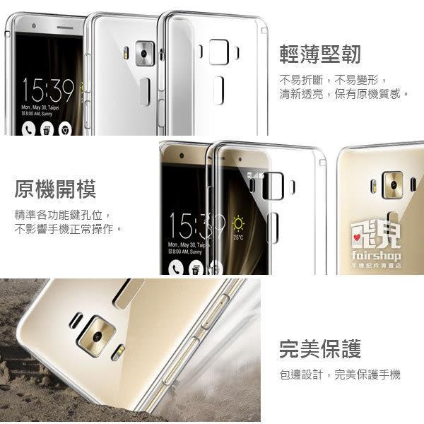 【飛兒】ASUS ZenFone 3 Deluxe 手機殼 保護殼 透明水晶殼 硬殼 保護套 手機套 ZS550KL