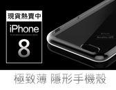 當日出貨 iPhone 8 / 7 Plus 隱形極致薄 手機殼 保護殼 軟殼 透明殼