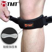 TMT髕骨帶運動護膝蓋半月板籃球登山羽毛球跑步護具健身推薦(滿1000元折150元)