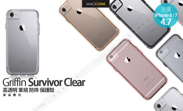 Griffin Survivor Clear iPhone SE2 / 8 / 7 (4.7吋) 高透明 軍規 防摔 保護殼 公司貨