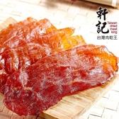 軒記-台灣肉乾王.原味薄豬肉乾(100g/包,共兩包)﹍愛食網
