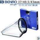 ★百諾展示中心★BENRO百諾 PD CPL-HD WMC 偏光鏡 37/40.5/43mm